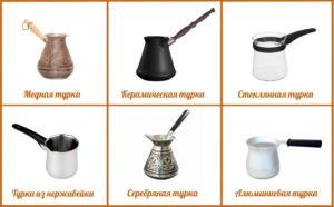 какие турки для кофе бывают